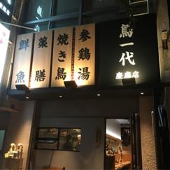 鳥一代 慶應店