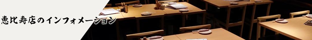 恵比寿店のインフォメーション
