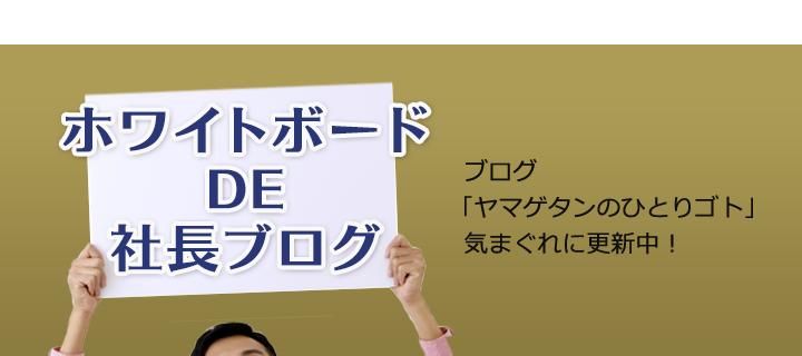ホワイトボードDE社長ブログ
