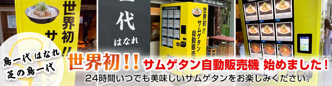 世界初参鶏湯自販機