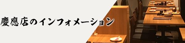 慶應店のインフォメーション